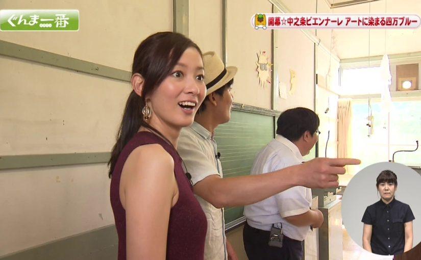 「ぐんま一番」で四万を堪能する川辺優紀子