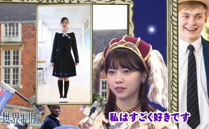 世界制服で見る西野七瀬とマーシュ彩