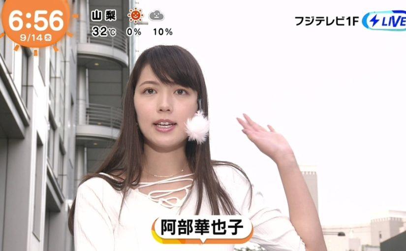 阿部華也子と貴島明日香のお天気コーナー