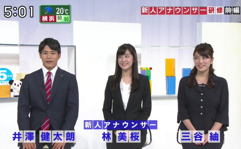 林美桜・三谷紬・井澤健太朗の研修風景