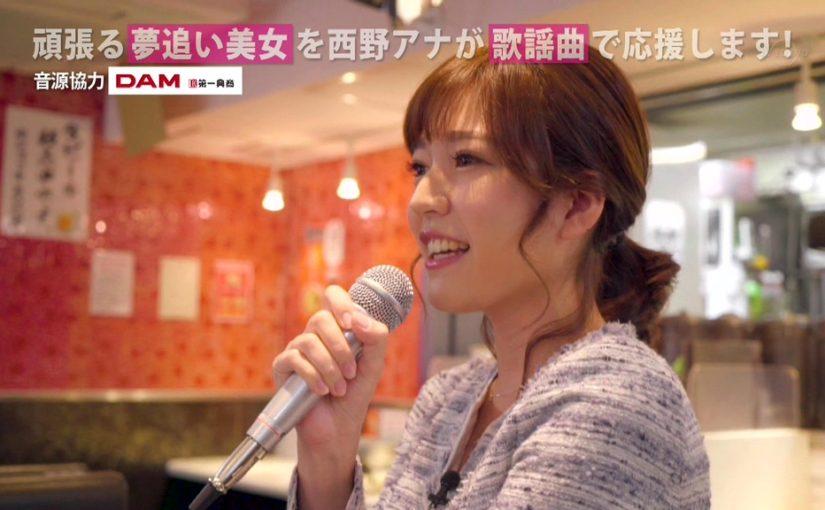 「今から、西野アナが行きますんで」で見るほのかと本郷杏奈