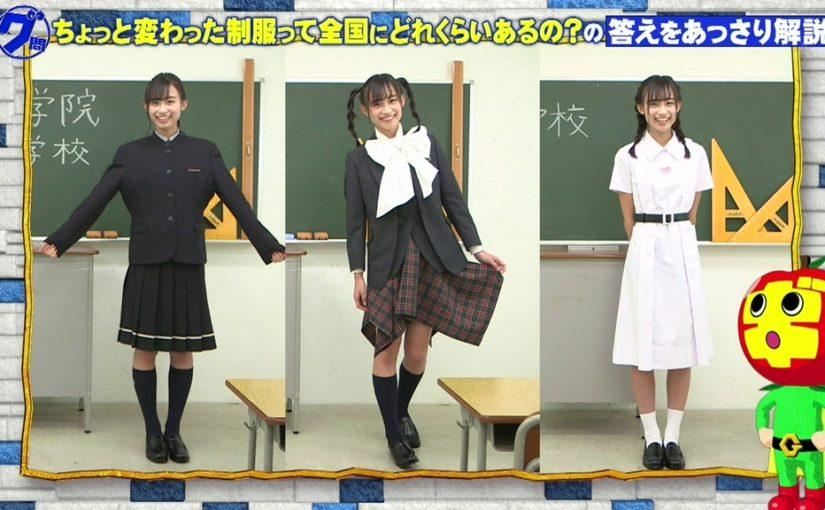 鈴木えりかが着こなす「全国の変わった高校の制服」