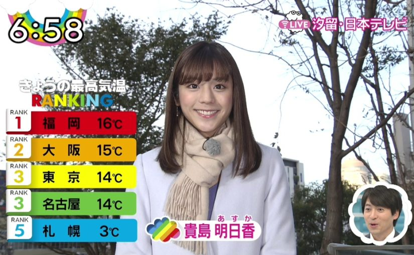 「ZIP!」で見る貴島明日香と鈴木杏樹