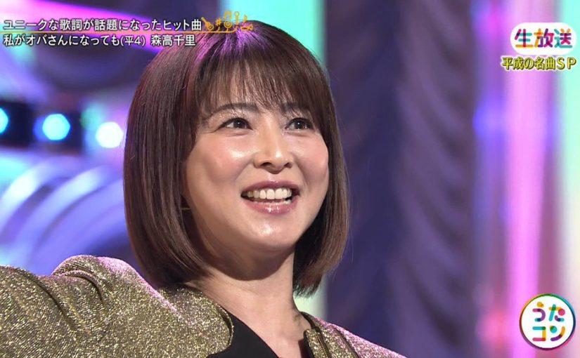 うたコン「平成の名曲SP」に森高千里登場!