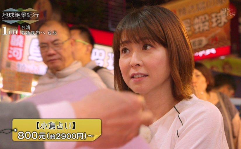 森高千里の地球絶景紀行「夢をかなえる女子旅/台湾」