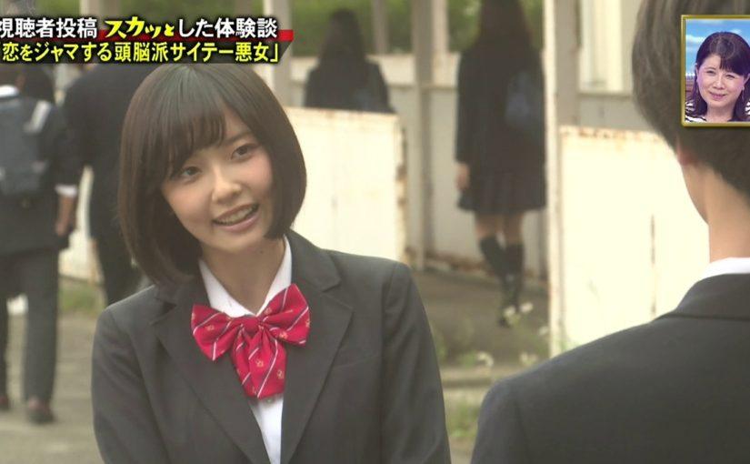 「スカッとジャパン」の再現ドラマで見る加藤小夏