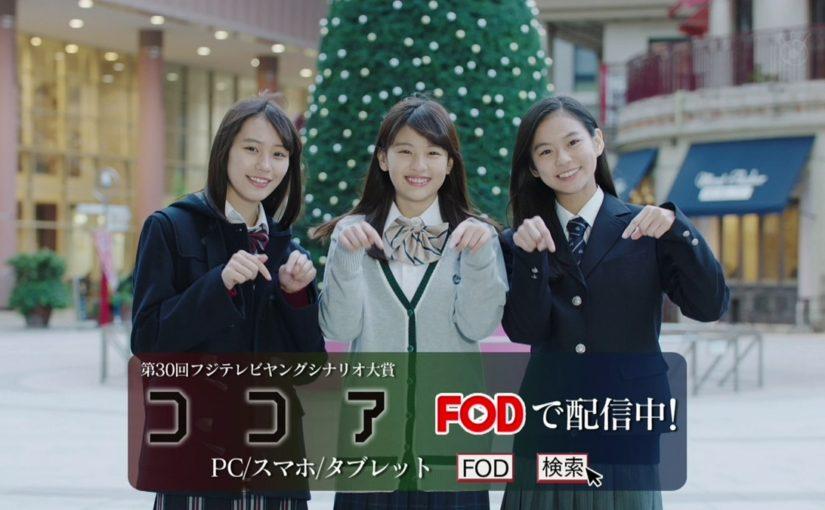 ヤングシナリオ大賞「ココア」で見る南沙良・出口夏希・永瀬莉子