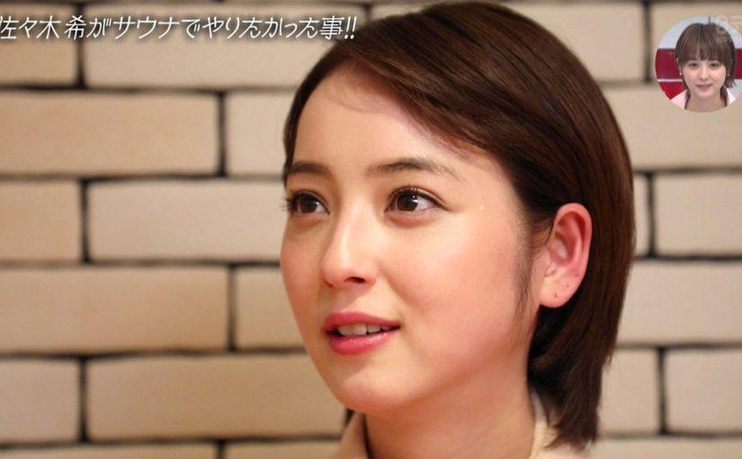 佐々木希10年ぶりのおしゃれイズム