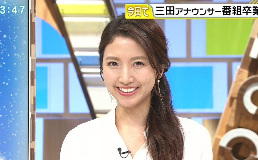 三田友梨佳がグッディを去る日が来た