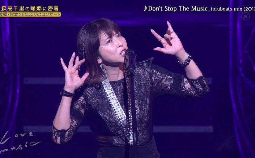 「Love music」で見る森高千里26年ぶりの熊本公演